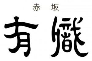 blog_yusyoku1
