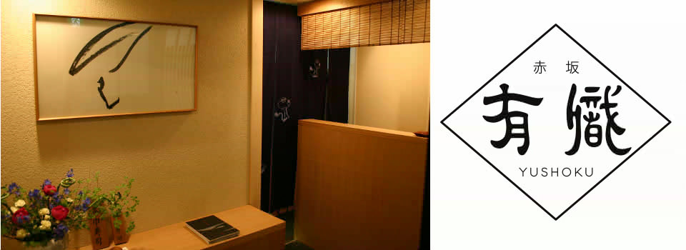 茶懐石寿司の有職(旧福槌)