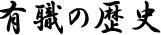 yusyoku_rogo